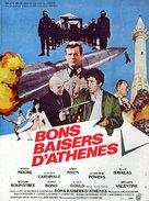 Escape to Athena - French Movie Poster (xs thumbnail)