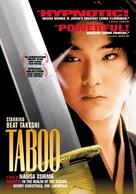 Gohatto - Movie Poster (xs thumbnail)