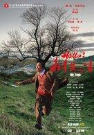 Hello! Shu Xian Sheng - Chinese Movie Poster (xs thumbnail)