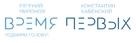 Vremya Pervyh - Russian Logo (xs thumbnail)