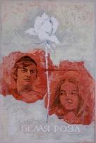 Ukvdavebis tetri vardi - Russian Movie Poster (xs thumbnail)