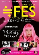 Near equal Yayoi Kusama - Japanese Movie Poster (xs thumbnail)
