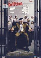 Er di - Chinese DVD cover (xs thumbnail)
