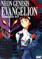 """Shin seiki evangerion"" - Spanish DVD movie cover (xs thumbnail)"