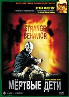 Strange Behavior - Russian DVD cover (xs thumbnail)