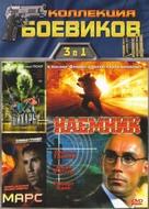 Mercenary - Russian DVD cover (xs thumbnail)