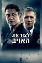 Hunter Killer - Israeli Movie Cover (xs thumbnail)