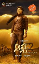 Arya 2 - Indian Movie Poster (xs thumbnail)