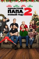 Daddy's Home 2 - Russian Movie Cover (xs thumbnail)