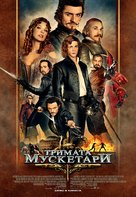 The Three Musketeers - Bulgarian Movie Poster (xs thumbnail)