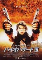 Resident Evil: Extinction - Japanese Movie Poster (xs thumbnail)