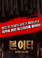 Bone Eater - South Korean Movie Poster (xs thumbnail)