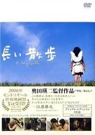Nagai sanpo - Japanese poster (xs thumbnail)