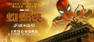 Spider-Man: Far From Home - Chinese Movie Poster (xs thumbnail)