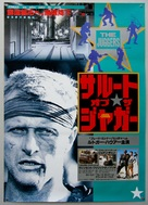 The Blood of Heroes - Japanese Movie Poster (xs thumbnail)