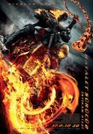 Ghost Rider: Spirit of Vengeance - Turkish Movie Poster (xs thumbnail)