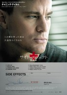 Side Effects - Japanese Movie Poster (xs thumbnail)