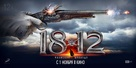 1812. Ulanskaya ballada - Russian Movie Poster (xs thumbnail)