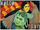 Zhivoy trup - Russian Movie Poster (xs thumbnail)