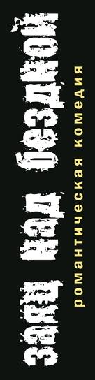 Zayats nad bezdnoy - Russian Logo (xs thumbnail)