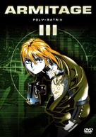 Armitage III: Poly Matrix - German DVD cover (xs thumbnail)