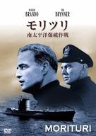 Morituri - Japanese Movie Cover (xs thumbnail)