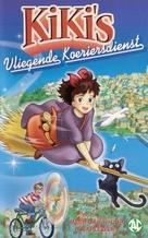 Majo no takkyûbin - Dutch Movie Cover (xs thumbnail)