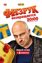 """Fizruk"" - Russian Movie Poster (xs thumbnail)"