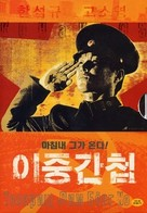 Ijung gancheob - South Korean poster (xs thumbnail)