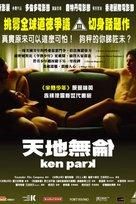 Ken Park - Hong Kong poster (xs thumbnail)