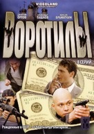 """""""Vorotily"""" - Russian DVD movie cover (xs thumbnail)"""