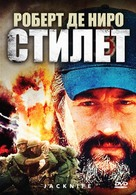Jacknife - Russian Movie Cover (xs thumbnail)