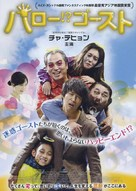 Hellowoo Goseuteu - Japanese Movie Poster (xs thumbnail)