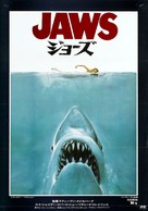 Jaws - Japanese Movie Poster (xs thumbnail)
