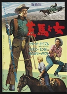 The Misfits - Japanese Movie Poster (xs thumbnail)