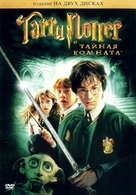 Harry Potter and the Chamber of Secrets - Russian Movie Cover (xs thumbnail)