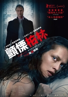 Berlin Syndrome - Taiwanese Movie Poster (xs thumbnail)
