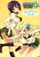 """Boku wa tomodachi ga sukunai"" - Japanese Movie Poster (xs thumbnail)"