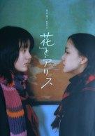 Hana to Alice - Japanese Movie Poster (xs thumbnail)