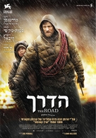The Road - Israeli Movie Poster (xs thumbnail)