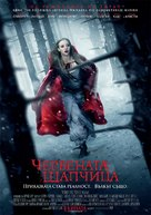 Red Riding Hood - Bulgarian Movie Poster (xs thumbnail)