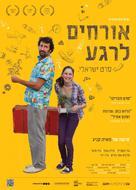 Orhim le-rega - Israeli Movie Poster (xs thumbnail)