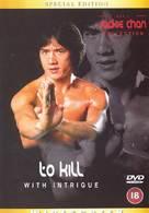 Jian hua yan yu Jiang Nan - British DVD cover (xs thumbnail)