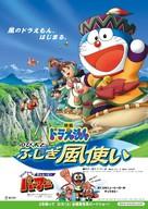 Doraemon: Nobita and the Wind Wizard - Japanese Movie Poster (xs thumbnail)