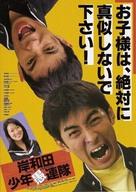 Kishiwada shônen gurentai: Bôkyô - Japanese Movie Poster (xs thumbnail)