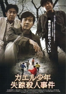 A-i-deul... - Japanese Movie Poster (xs thumbnail)