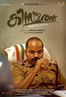 Kismath - Indian Movie Poster (xs thumbnail)