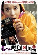 Ssunday Seoul - South Korean poster (xs thumbnail)