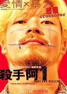 Koroshiya 1 - Taiwanese Movie Poster (xs thumbnail)