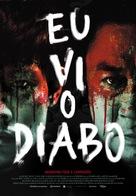 Akmareul boatda - Portuguese Movie Poster (xs thumbnail)